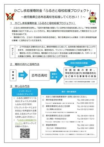 志高ふるさと母校応援プロジェクト.jpg