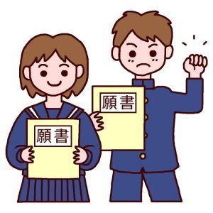 願書_compressed.jpg